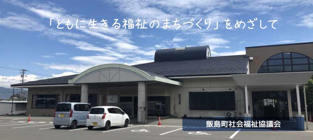 「ともに生きる福祉のまちづくり」をめざして 飯島町社会福祉協議会